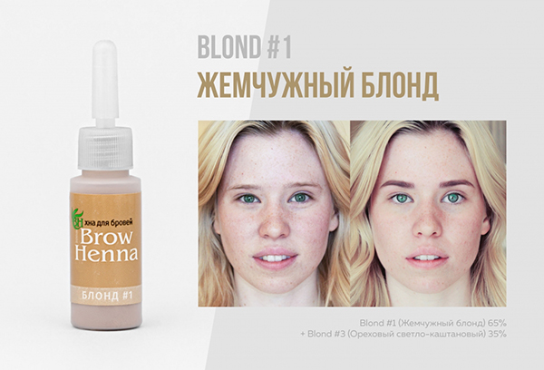 01_BrowHenna_Blond-№1.jpg