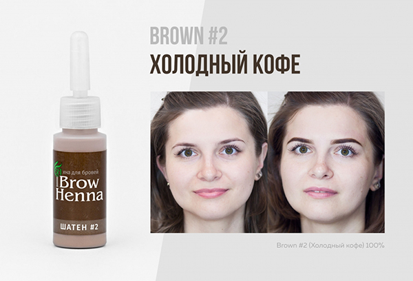 01_BrowHenna_Brown-№2.jpg