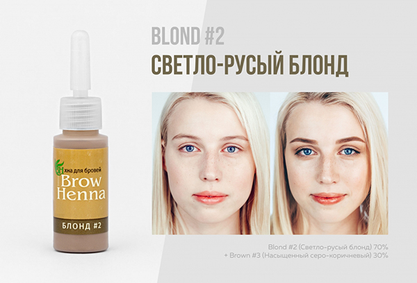01_BrowHenna_Blond-№2.jpg