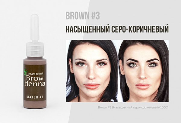 01_BrowHenna_Brown-№3.jpg